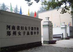 河南省妇女干部学校